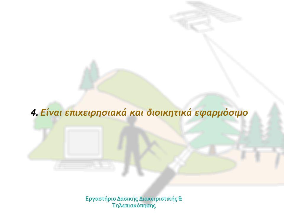 Εργαστήριο Δασικής Διαχειριστικής & Τηλεπισκόπησης 4. Είναι επιχειρησιακά και διοικητικά εφαρμόσιμο