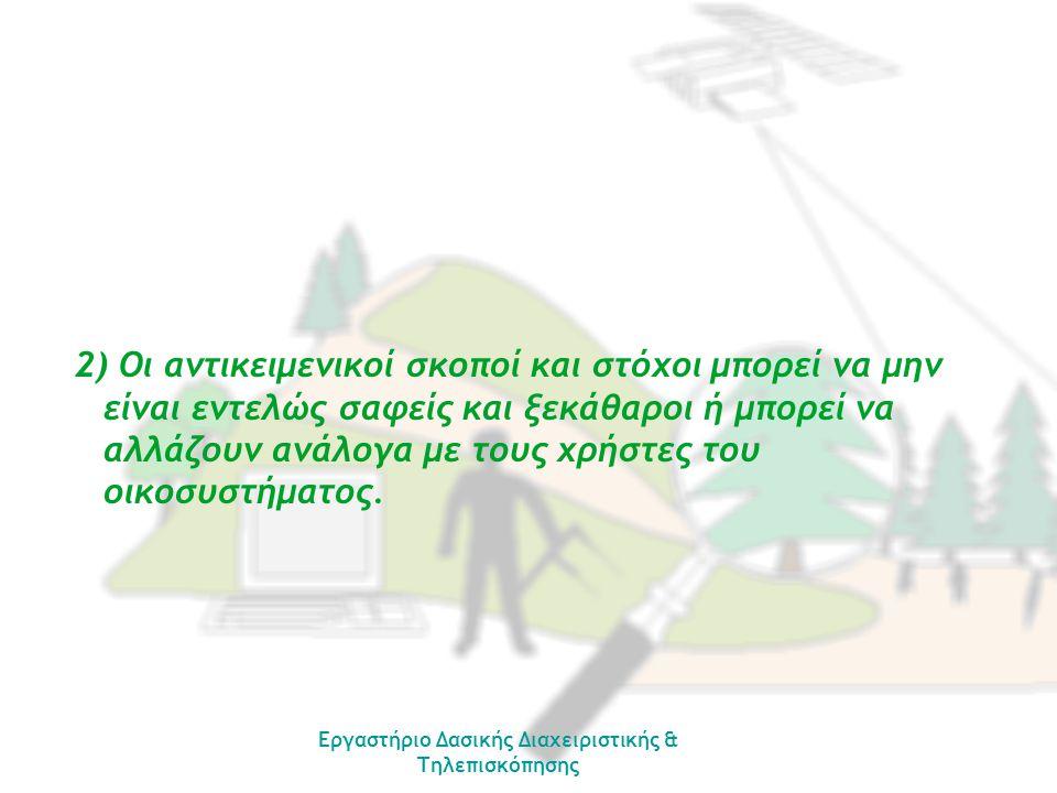Εργαστήριο Δασικής Διαχειριστικής & Τηλεπισκόπησης Απλή ταξινόμηση κριτηρίων (σειρά σημαντικότητας)