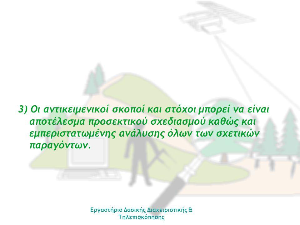 Εργαστήριο Δασικής Διαχειριστικής & Τηλεπισκόπησης 4) Οι αντικειμενικοί σκοποί και στόχοι επηρεάζονται και διαφοροποιούνται, σε σημαντικό βαθμό, ανάλογα με τη φύση του εκάστοτε ιδιοκτήτη του δασικού οικοσυστήματος.