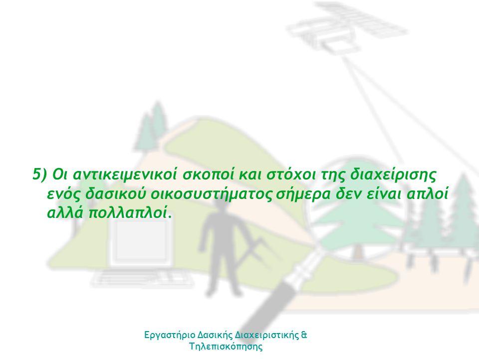 Εργαστήριο Δασικής Διαχειριστικής & Τηλεπισκόπησης Προσδιορισμός εναλλακτικών διαχειριστικών λύσεων ή σχεδίων δράσης.