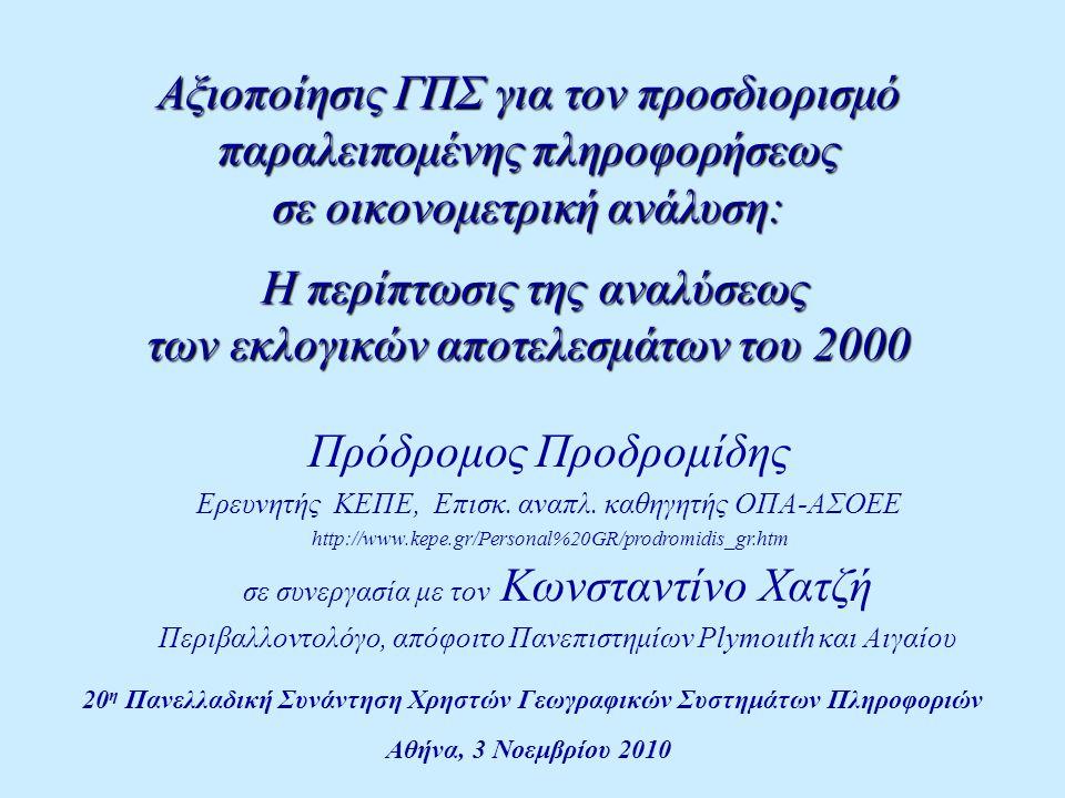 Αγγλόφωνη εκδοχή: Modeling omitted spatial information: The case of the 2000 national elections in Greece.