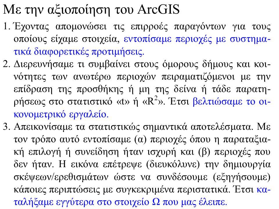 Με την αξιοποίηση του ArcGIS 1.Έχοντας απομονώσει τις επιρροές παραγόντων για τους οποίους είχαμε στοιχεία, εντοπίσαμε περιοχές με συστημα- τικά διαφορετικές προτιμήσεις.