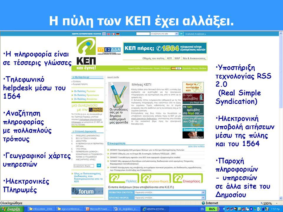 Νίκος Σαριδάκης,Φ Κακλαμάνης, Α. Στασής14 Η πύλη των ΚΕΠ έχει αλλάξει. Η πληροφορία είναι σε τέσσερις γλώσσες Τηλεφωνικό helpdesk μέσω του 1564 Αναζήτ
