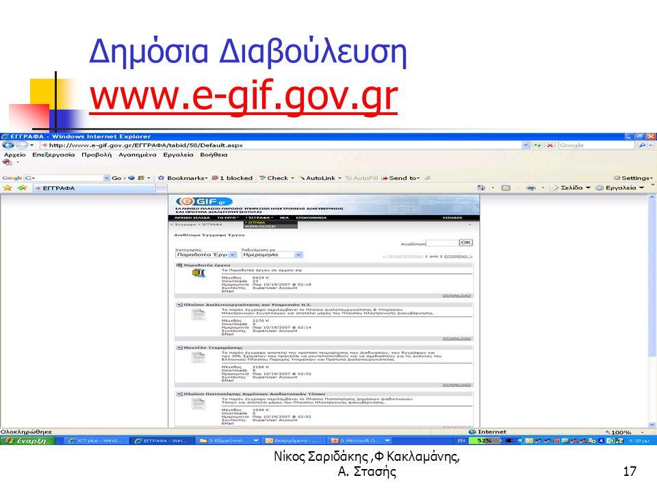 Νίκος Σαριδάκης,Φ Κακλαμάνης, Α. Στασής17 Δημόσια Διαβούλευση www.e-gif.gov.gr www.e-gif.gov.gr