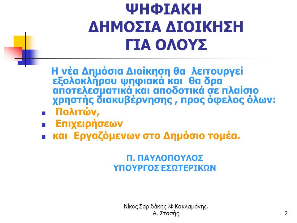 Νίκος Σαριδάκης,Φ Κακλαμάνης, Α. Στασής2 ΨΗΦΙΑΚΗ ΔΗΜΟΣΙΑ ΔΙΟΙΚΗΣΗ ΓΙΑ ΟΛΟΥΣ Η νέα Δημόσια Διοίκηση θα λειτουργεί εξολοκλήρου ψηφιακά και θα δρα αποτελ
