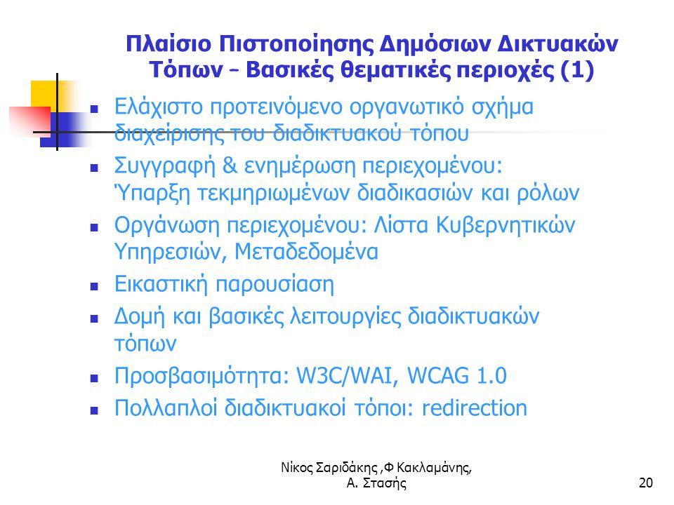 Νίκος Σαριδάκης,Φ Κακλαμάνης, Α. Στασής20 Πλαίσιο Πιστοποίησης Δημόσιων Δικτυακών Τόπων – Βασικές θεματικές περιοχές (1) Ελάχιστο προτεινόμενο οργανωτ