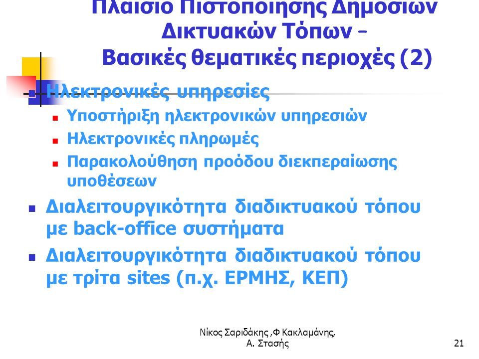 Νίκος Σαριδάκης,Φ Κακλαμάνης, Α. Στασής21 Πλαίσιο Πιστοποίησης Δημόσιων Δικτυακών Τόπων – Βασικές θεματικές περιοχές (2) Ηλεκτρονικές υπηρεσίες Υποστή