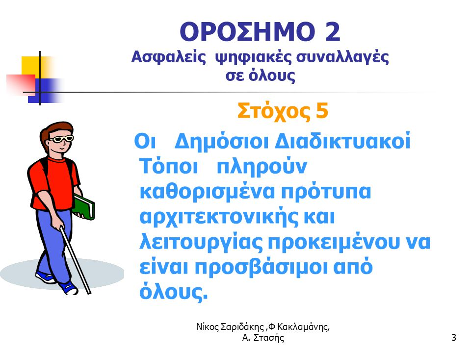 Νίκος Σαριδάκης,Φ Κακλαμάνης, Α. Στασής3 ΟΡΟΣΗΜΟ 2 Ασφαλείς ψηφιακές συναλλαγές σε όλους Στόχος 5 Οι Δημόσιοι Διαδικτυακοί Τόποι πληρούν καθορισμένα π