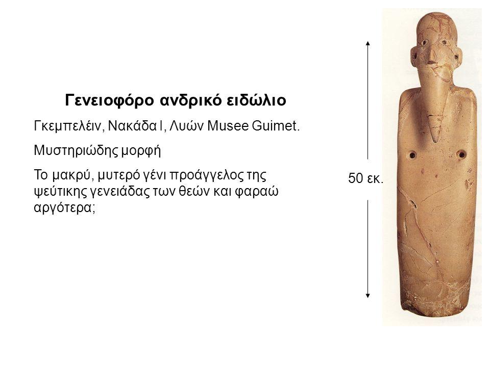 Γενειοφόρο ανδρικό ειδώλιο Γκεμπελέιν, Νακάδα Ι, Λυών Musee Guimet. Μυστηριώδης μορφή Το μακρύ, μυτερό γένι προάγγελος της ψεύτικης γενειάδας των θεών