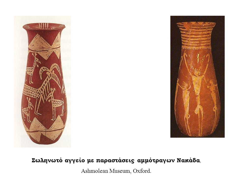 Σωληνωτό αγγείο με παραστάσεις αμμότραγων Νακάδα, Αshmolean Museum, Oxford.