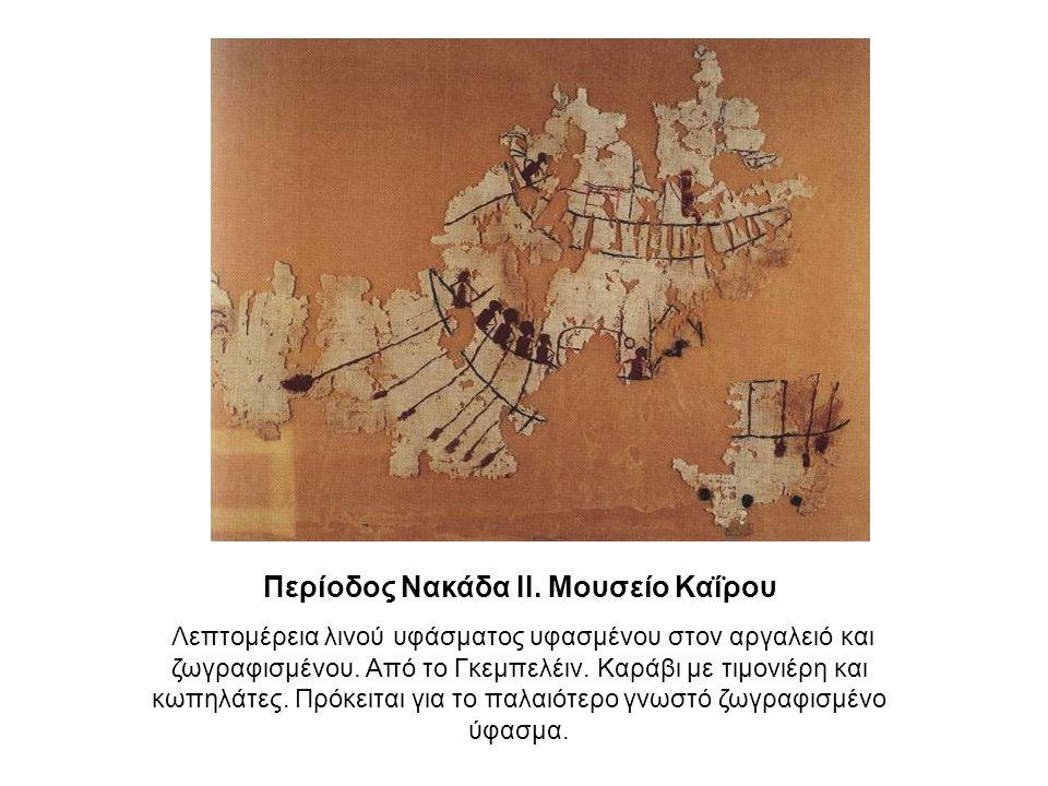 Περίοδος Νακάδα ΙΙ. Μουσείο Καΐρου Λεπτομέρεια λινού υφάσματος υφασμένου στον αργαλειό και ζωγραφισμένου. Από το Γκεμπελέιν. Καράβι με τιμονιέρη και κ