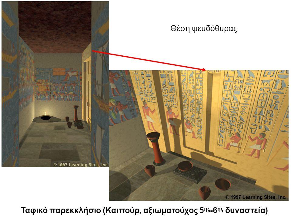Ταφικό παρεκκλήσιο (Καιπούρ, αξιωματούχος 5 ης -6 ης δυναστεία) Θέση ψευδόθυρας
