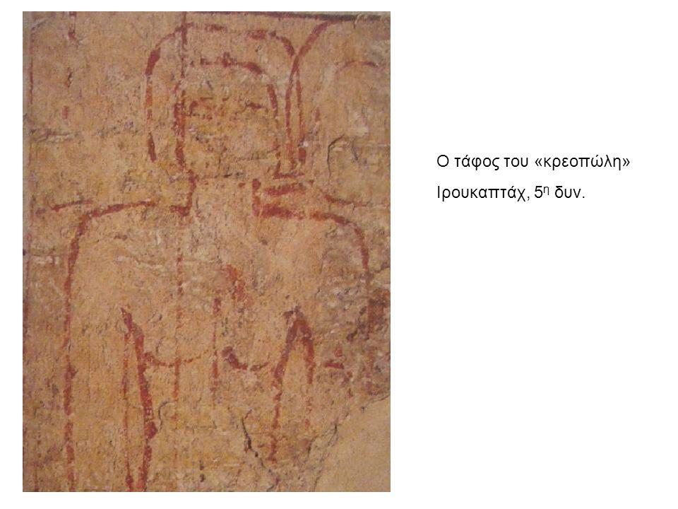 Ο τάφος του «κρεοπώλη» Ιρουκαπτάχ, 5 η δυν.