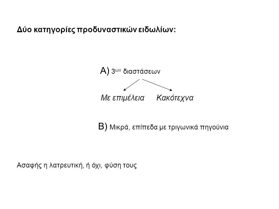 Δύο κατηγορίες προδυναστικών ειδωλίων: Α) 3 ων διαστάσεων Με επιμέλειαΚακότεχνα Β) Μικρά, επίπεδα με τριγωνικά πηγούνια Ασαφής η λατρευτική, ή όχι, φύ