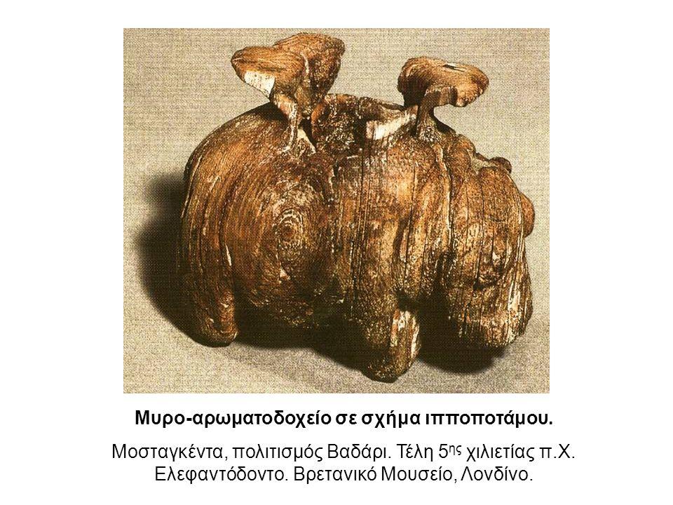 Mυρο-αρωματοδοχείο σε σχήμα ιπποποτάμου. Μοσταγκέντα, πολιτισμός Βαδάρι. Τέλη 5 ης χιλιετίας π.Χ. Ελεφαντόδοντο. Βρετανικό Μουσείο, Λονδίνο.