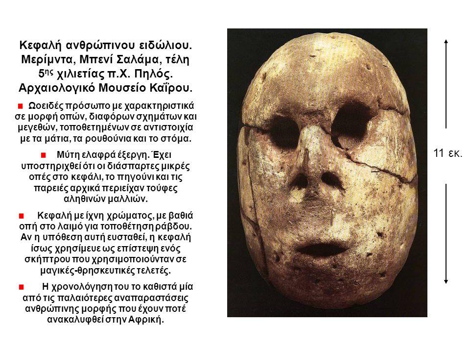 Κεφαλή ανθρώπινου ειδώλιου. Μερίμντα, Μπενί Σαλάμα, τέλη 5 ης χιλιετίας π.Χ. Πηλός. Αρχαιολογικό Μουσείο Καΐρου. Ωοειδές πρόσωπο με χαρακτηριστικά σε