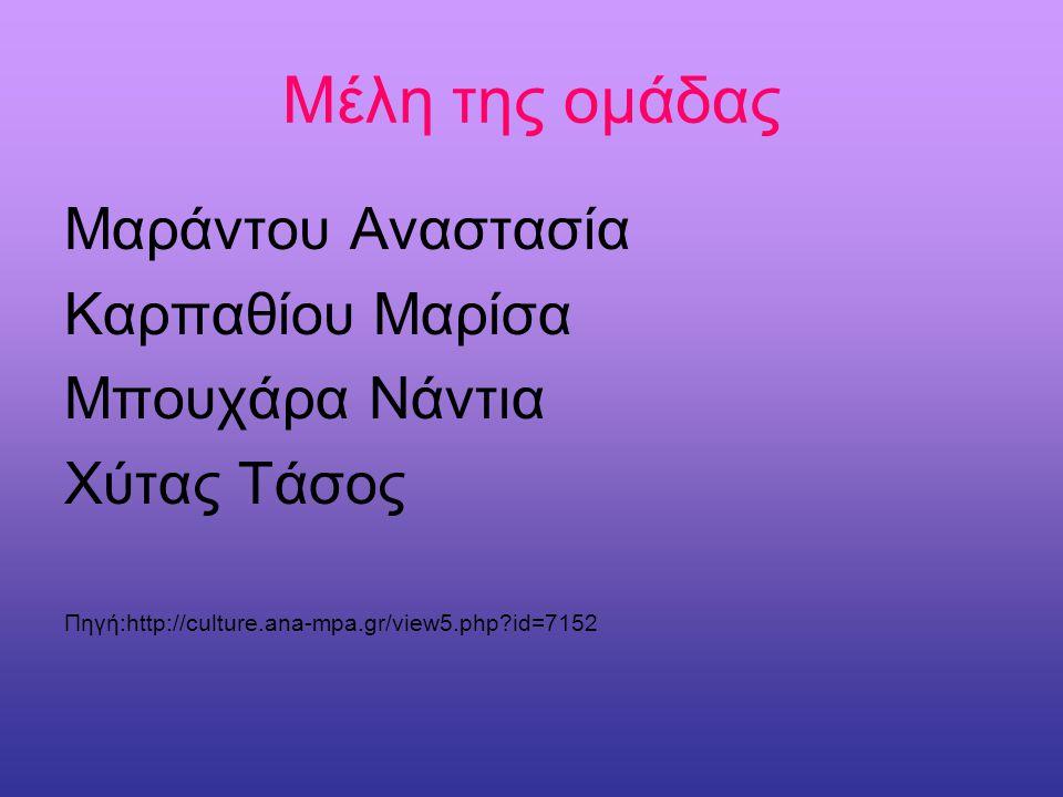 Μέλη της ομάδας Μαράντου Αναστασία Καρπαθίου Μαρίσα Μπουχάρα Νάντια Χύτας Τάσος Πηγή:http://culture.ana-mpa.gr/view5.php?id=7152