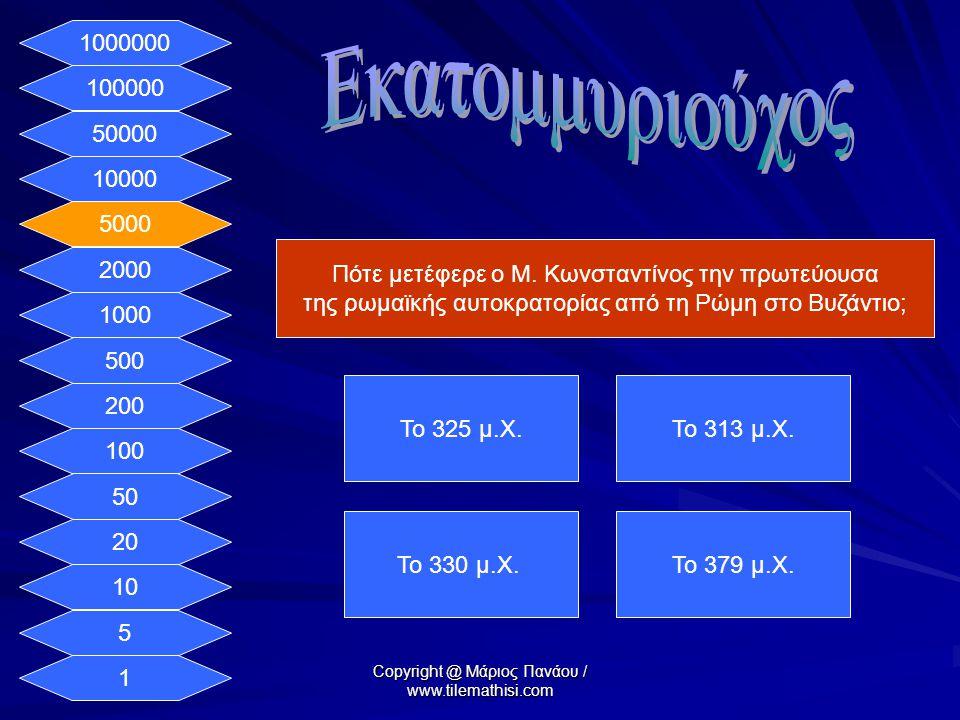 1 5 10 20 50 100 200 500 1000 2000 5000 10000 50000 100000 1000000 Πότε μετέφερε ο Μ.