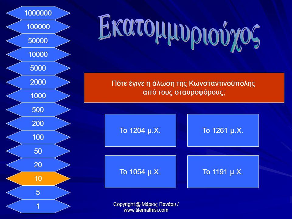 1 5 10 20 50 100 200 500 1000 2000 5000 10000 50000 100000 1000000 Πότε έγινε η άλωση της Κωνσταντινούπολης από τους σταυροφόρους; Το 1204 μ.Χ.Το 1261 μ.Χ.