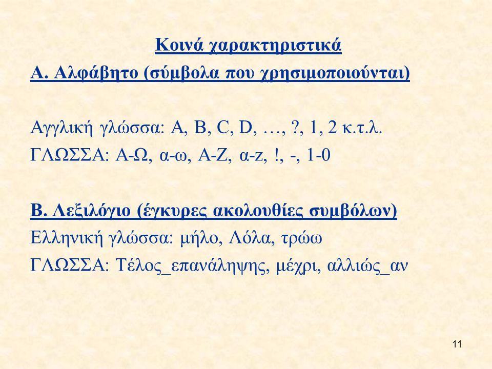 11 Κοινά χαρακτηριστικά A.