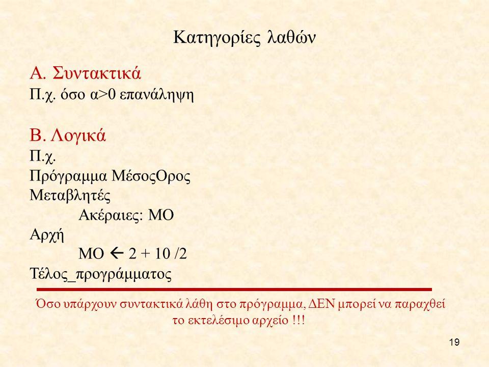 19 Κατηγορίες λαθών Α. Συντακτικά Π.χ. όσο α>0 επανάληψη Β.