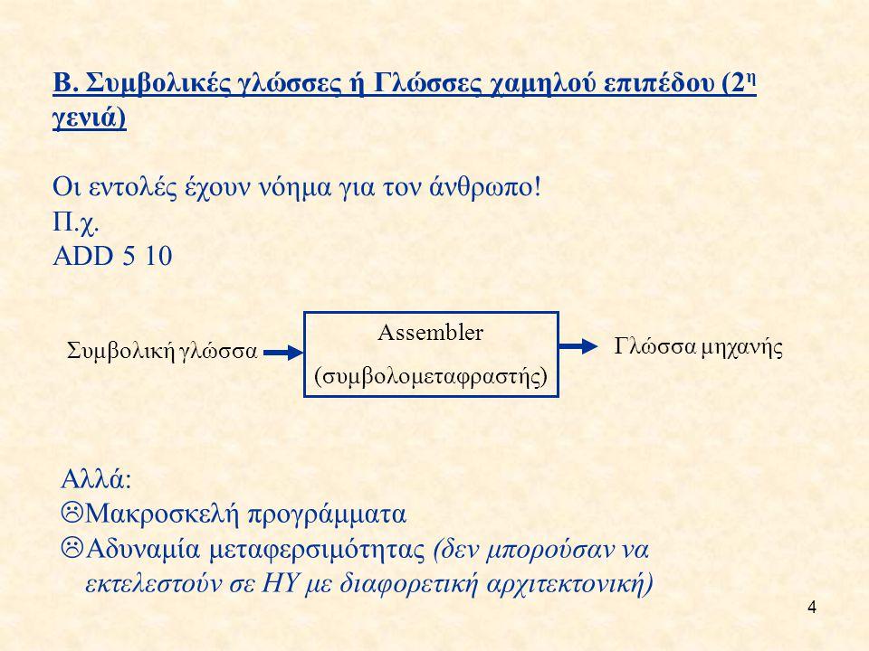 25 Λύση ΜΕ τμηματικό προγραμματισμό Διαδικασία ΔιάβασμαΠίνακα(Π) Μεταβλητές Ακέραιες: Π[100], χ Αρχή Για χ από 1 μέχρι 100 Διάβασε Π[χ] Τέλος_επανάληψης Τέλος_προγράμματος Δήλωση της διαδικασίας ΔιάβασμαΠίνακα Δήλωση της συνάρτησης ΕύρεσηΕλαχίστου Συνάρτηση ΕύρεσηΕλαχίστου(Π): Ακέραια Μεταβλητές Ακέραιες: Π[100], χ, min Αρχή min  Π[1] Για χ από 2 μέχρι 100 Αν Π[χ] < min τότε min  Π[x] Τέλος_αν Τέλος_επανάληψης ΕύρεσηΕλαχίστου  min .