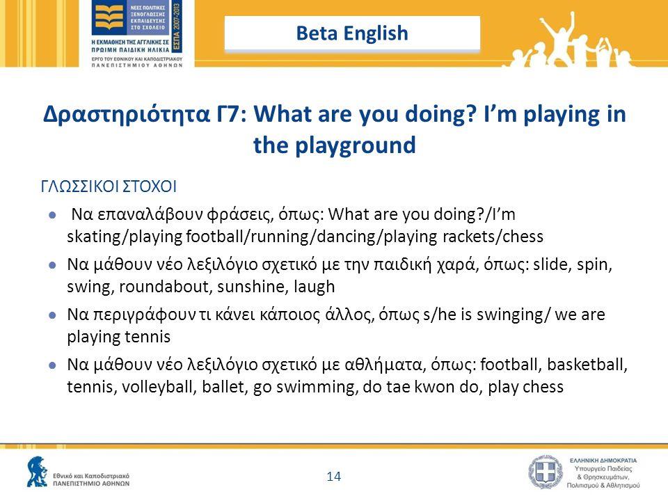 Δραστηριότητα Γ7: What are you doing? I'm playing in the playground ΓΛΩΣΣΙΚΟΙ ΣΤΟΧΟΙ ● Να επαναλάβουν φράσεις, όπως: What are you doing?/I'm skating/p