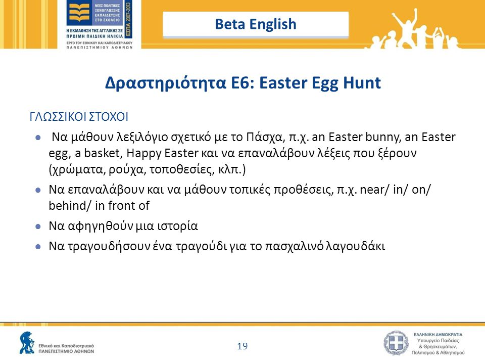 Δραστηριότητα Ε6: Easter Egg Hunt ΓΛΩΣΣΙΚΟΙ ΣΤΟΧΟΙ ● Να μάθουν λεξιλόγιο σχετικό με το Πάσχα, π.χ. an Easter bunny, an Easter egg, a basket, Happy Eas