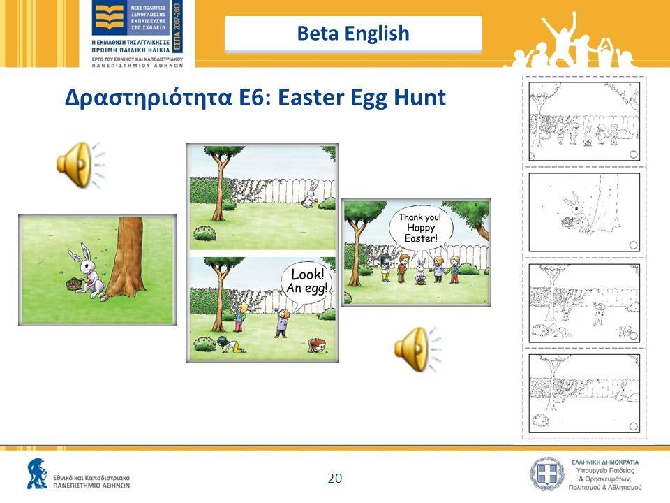 Δραστηριότητα Ε6: Easter Egg Hunt 20 Beta English