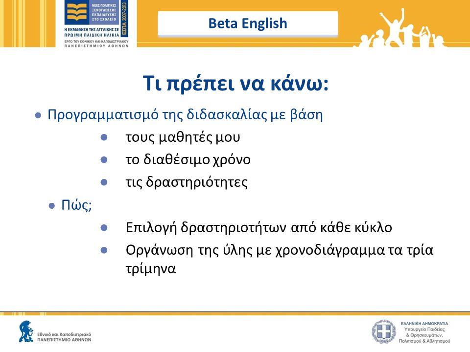 Δραστηριότητα Γ7: What are you doing? I'm playing in the playground 15 Beta English