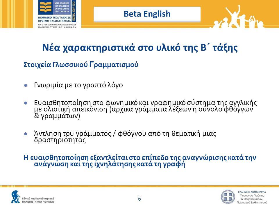Δραστηριότητα Δ2: Why are you happy? 17 Beta English