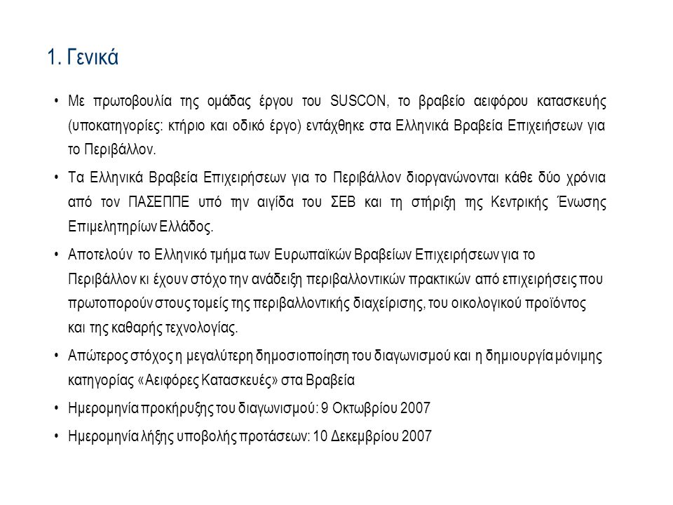 Με πρωτοβουλία της ομάδας έργου του SUSCON, το βραβείο αειφόρου κατασκευής (υποκατηγορίες: κτήριο και οδικό έργο) εντάχθηκε στα Ελληνικά Βραβεία Επιχειήσεων για το Περιβάλλον.