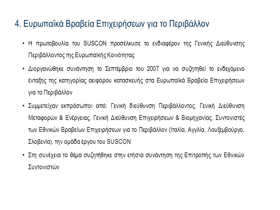 4. Ευρωπαϊκά Βραβεία Επιχειρήσεων για το Περιβάλλον Η πρωτοβουλία του SUSCON προσέλκυσε το ενδιαφέρον της Γενικής Διεύθυνσης Περιβάλλοντος της Ευρωπαϊ