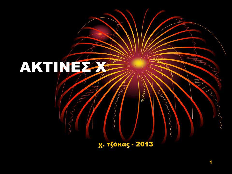 ΑΚΤΙΝΕΣ Χ 1 χ. τζόκας - 2013