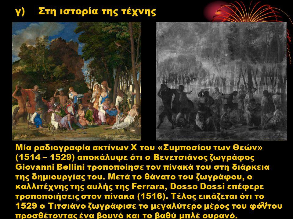 γ) Στη ιστορία της τέχνης Μία ραδιογραφία ακτίνων Χ του «Συμποσίου των Θεών» (1514 – 1529) αποκάλυψε ότι ο Βενετσιάνος ζωγράφος Giovanni Bellini τροπο
