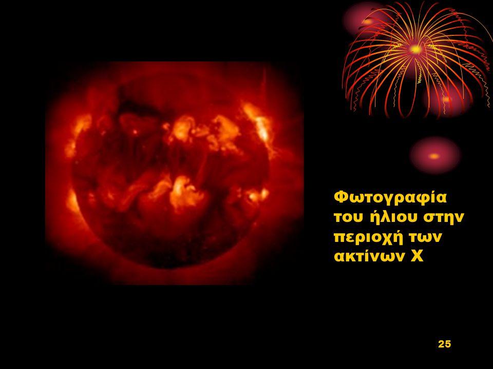 Φωτογραφία του ήλιου στην περιοχή των ακτίνων Χ 25