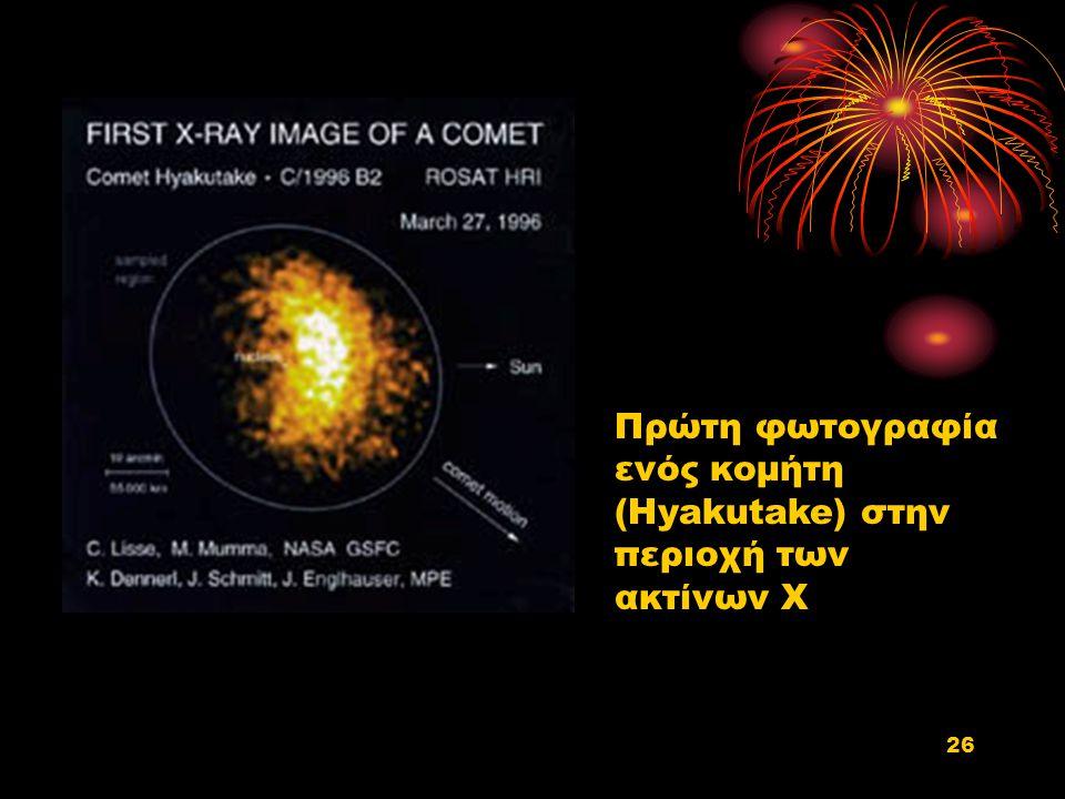 Πρώτη φωτογραφία ενός κομήτη (Hyakutake) στην περιοχή των ακτίνων Χ 26