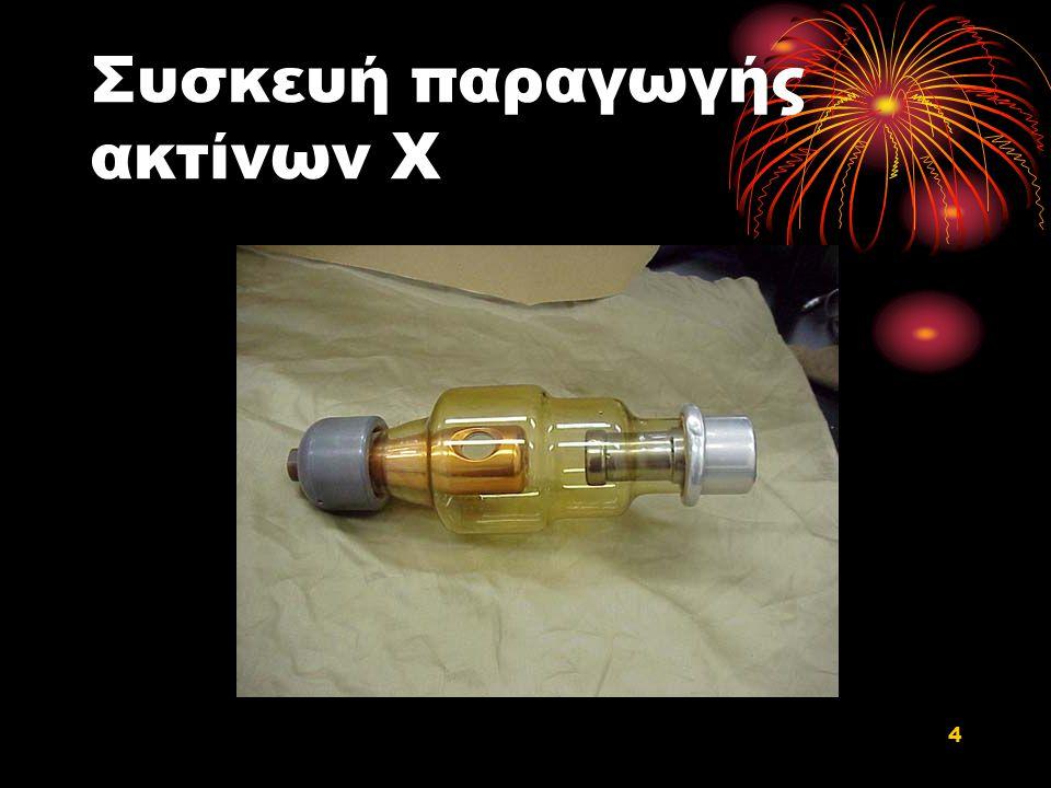 Συσκευή παραγωγής ακτίνων Χ 4