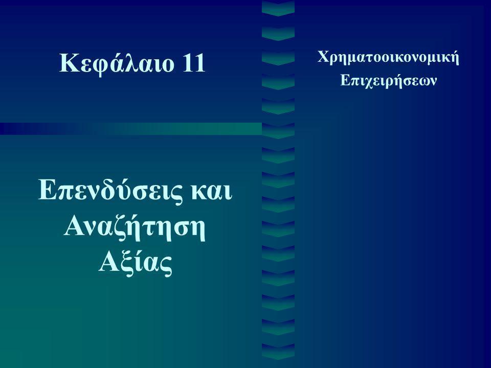 11- 2 Θέματα  Πρακτικά Θέματα στην Αξιολόγηση Έργων  Τεχνικές Ανάλυσης Ευαισθησίας της ΚΠΑ  Σφάλματα Μέτρησης στον Υπολογισμό της ΚΠΑ  Ιδιωτική και Δημόσια Πληροφόρηση  Θετική ΚΠΑ και Ανταγωνισμός