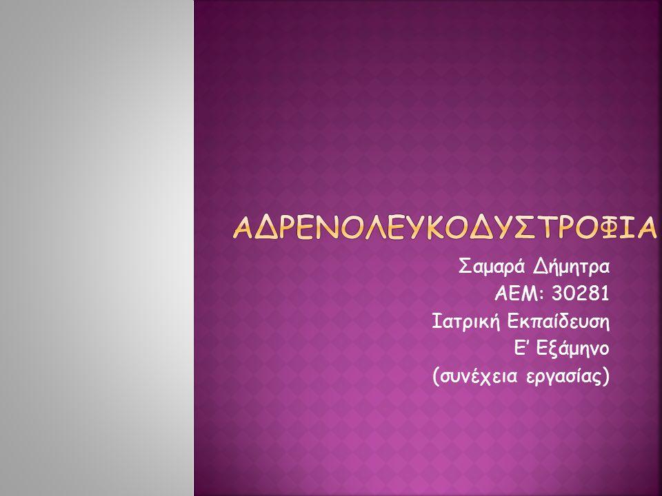 Σαμαρά Δήμητρα ΑΕΜ: 30281 Ιατρική Εκπαίδευση Ε' Εξάμηνο (συνέχεια εργασίας)