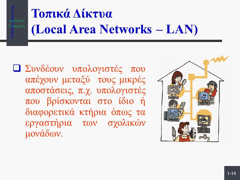 Βελώνης Γεώργιος 1-16 Τοπικά Δίκτυα (Local Area Networks – LAN)  Συνδέουν υπολογιστές που απέχουν μεταξύ τους μικρές αποστάσεις, π.χ.