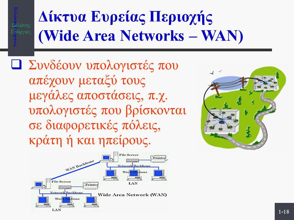 Βελώνης Γεώργιος 1-18 Δίκτυα Ευρείας Περιοχής (Wide Area Networks – WAN)  Συνδέουν υπολογιστές που απέχουν μεταξύ τους μεγάλες αποστάσεις, π.χ. υπολο