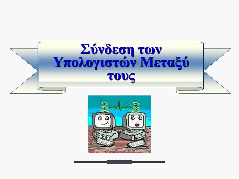Σύνδεση των Υπολογιστών Μεταξύ τους