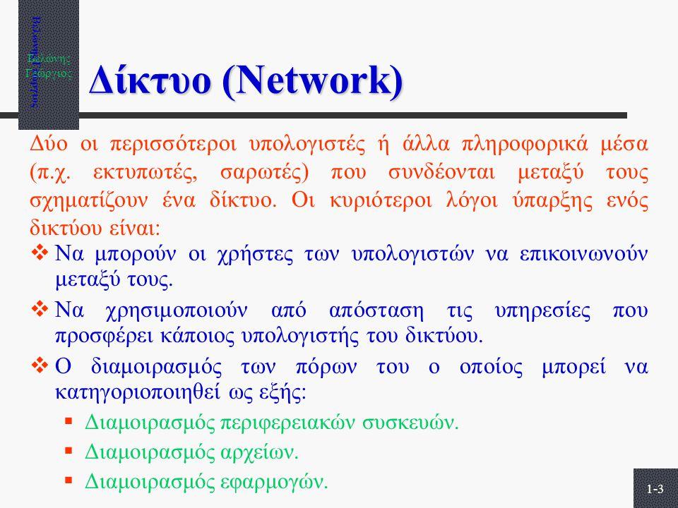 Βελώνης Γεώργιος 1-3 Δίκτυο (Network)  Να μπορούν οι χρήστες των υπολογιστών να επικοινωνούν μεταξύ τους.  Να χρησιμοποιούν από απόσταση τις υπηρεσί