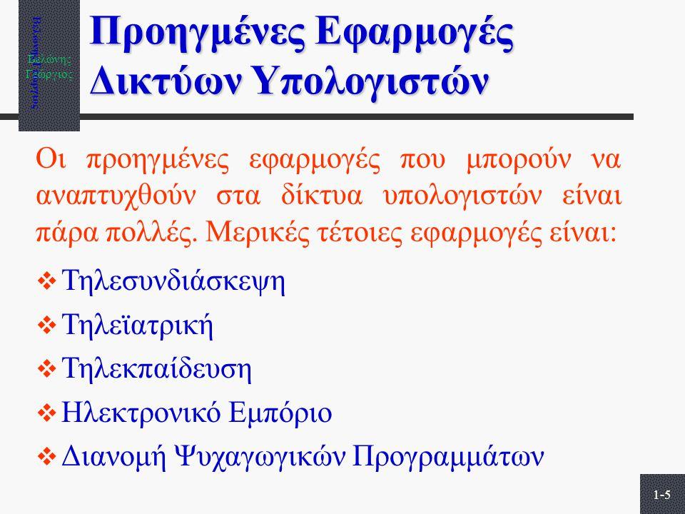 Βελώνης Γεώργιος 1-5 Προηγμένες Εφαρμογές Δικτύων Υπολογιστών  Τηλεσυνδιάσκεψη  Τηλεϊατρική  Τηλεκπαίδευση  Ηλεκτρονικό Εμπόριο  Διανομή Ψυχαγωγι