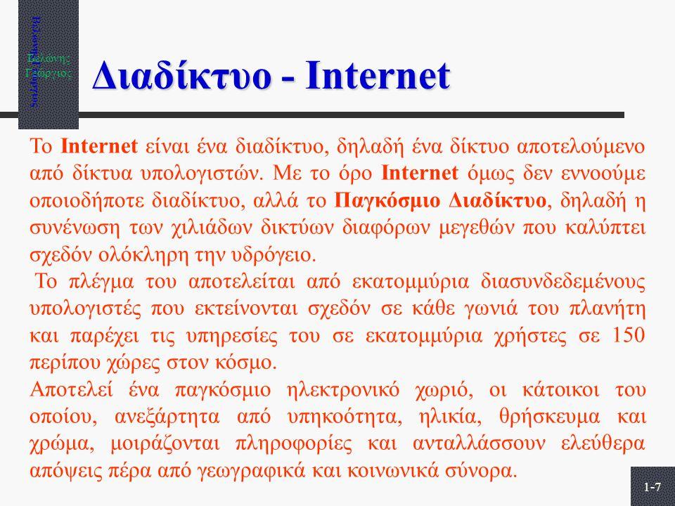 Βελώνης Γεώργιος 1-7 To Internet είναι ένα διαδίκτυο, δηλαδή ένα δίκτυο αποτελούμενο από δίκτυα υπολογιστών. Με το όρο Internet όμως δεν εννοούμε οποι