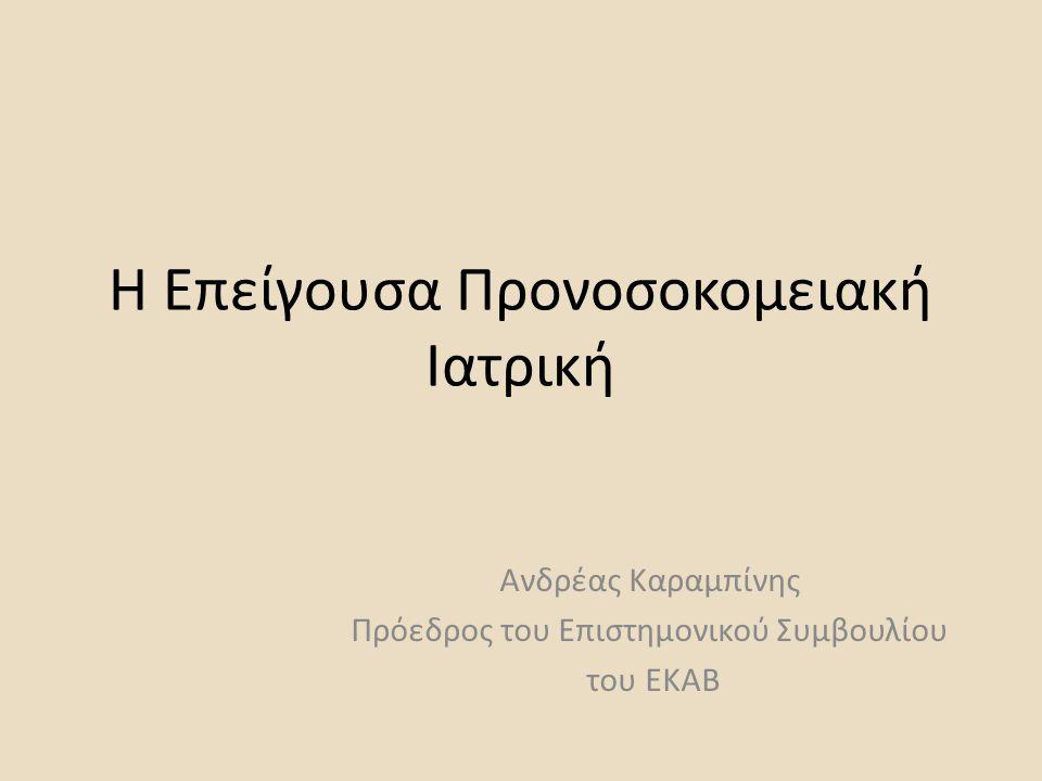 Η Επείγουσα Προνοσοκομειακή Ιατρική Ανδρέας Καραμπίνης Πρόεδρος του Επιστημονικού Συμβουλίου του ΕΚΑΒ