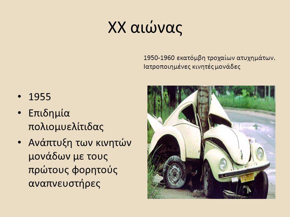 ΧΧ αιώνας 1955 Επιδημία πολιομυελίτιδας Ανάπτυξη των κινητών μονάδων με τους πρώτους φορητούς αναπνευστήρες 1950-1960 εκατόμβη τροχαίων ατυχημάτων.