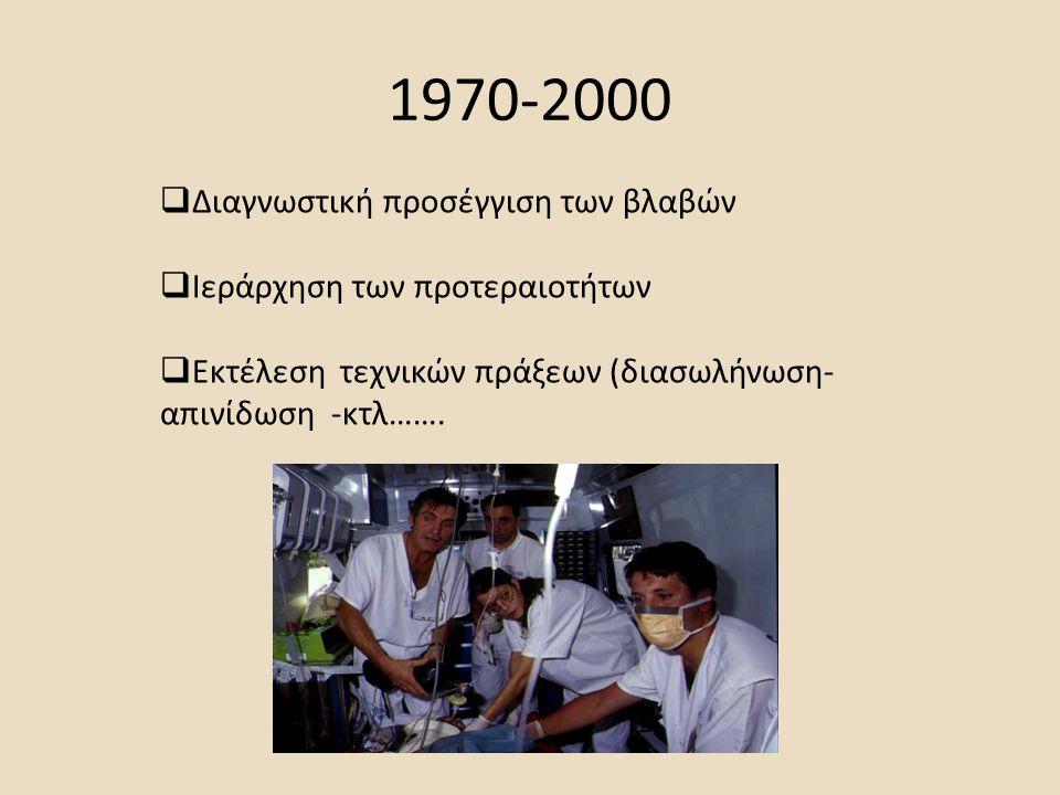 1970-2000  Διαγνωστική προσέγγιση των βλαβών  Ιεράρχηση των προτεραιοτήτων  Εκτέλεση τεχνικών πράξεων (διασωλήνωση- απινίδωση -κτλ…….