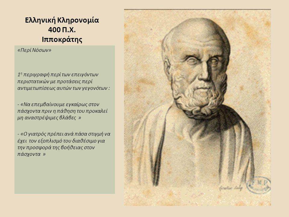 Ελληνική Κληρονομία 400 Π.Χ. Ιπποκράτης «Περί Νόσων» 1 η περιγραφή περί των επειγόντων περιστατικών με προτάσεις περί αντιμετωπίσεως αυτών των γεγονότ